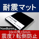 【送料無料】 耐震マット ノンブレンタックゲル NTGA-t...