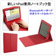 【ipad ケース カバー iPad2/3/4専用 カバー タブレット ケース ノートブック 流行】iPad2/3/4専用 Bluetoothキーボード付き 耐水性 大容量バッテリーのカバー【10P09Jul16】