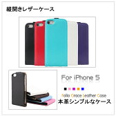 iphone5 5s iPhone6/6S ケース カバー 【 iPhoneケース iphone 母の日 ギフト レザー 革 人気 縦開き レザーケース シンプル】【10P06Aug16】