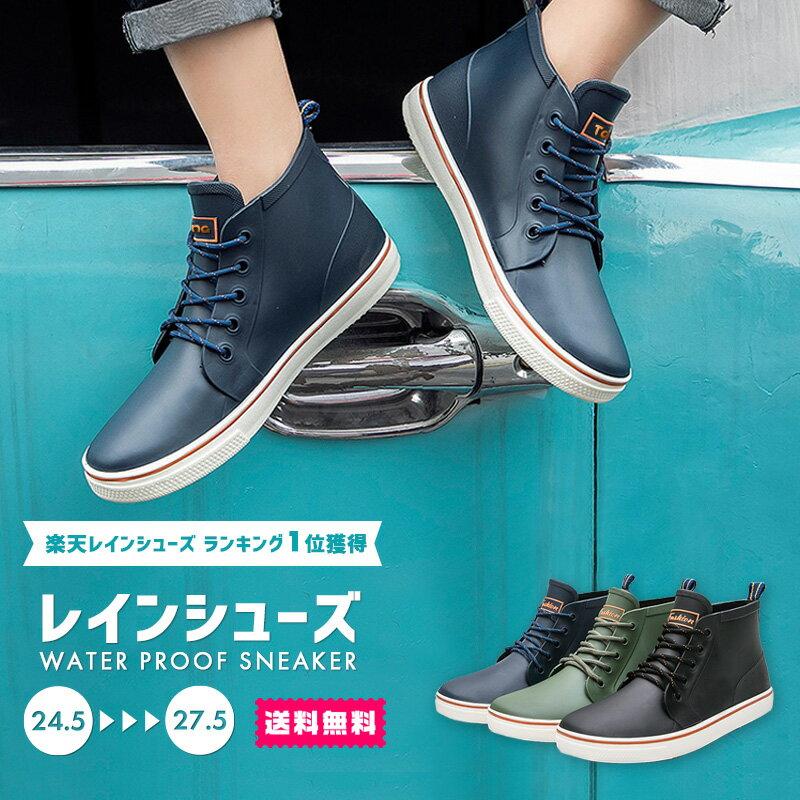 送料無料メンズレインシューズスニーカータイプスニーカーショートブーツ長靴シンプルカジュアル防水靴紐雨