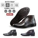 【送料無料】レインシューズ 革靴タイプ 紳士靴【メン