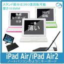 360℃回転 iPadAir/Air2 キーボード付きケース 【コンビニ受取対応商品】