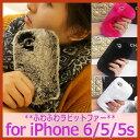 ふわふわ もこもこ ラビットファー iPhoneケース 【iPhone6/6S iPhone6plus 6splus iPhone5 5s】