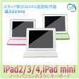 iPad mini キーボード ケース 2/3/4【10P09Jul16】