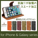スエード加工 手帳型 スマホケース 【iPhone 4 4S 5 5S SE 6 6Plus iphone 7 7Plus Galaxy S4 S5 S6 S7】