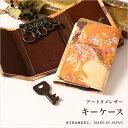 キーケース ◆アートヌメレザー クリムト3【HIRAMEKI./ヒラメキ】