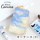 L型マチ付きキーケース ◆ホワイトキャンバス 空【HIRAMEKI./ヒラメキ】