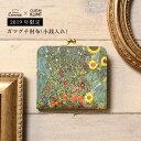≪2019限定品≫ ガマグチ財布 / 小銭入れ ◆ホワイトキャンバス ガーデン ( ひまわりの咲