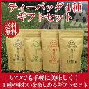 【2016年度新茶 5月30日発売開始】 【送料無料】 新茶 静岡茶 日本茶 ギフト ティーバッグ4種 ギフトセット 10P03Dec16