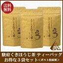 駿府くきほうじ茶 ティーバッグ(2g×12包入) 3袋セット! 【ゆうパケット便/送料無料】( ほうじ茶 棒ほうじ 茎ほうじ)