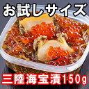 お試し 食べきりサイズ : 中村家 三陸海宝漬 150g 【ギフト ランキング 海宝漬 海宝