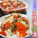 [3月下旬賞味 ポイント3倍]中村家 三陸海宝漬 350g [熨斗 包装可能 冷凍商品][あわび め