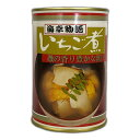 【磯の香り豊かな潮汁】 いちご煮
