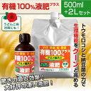 有機100%液肥プラス 500ml + 2Lセット! バラの栽培にオススメ!うどんこ病をオーガニック