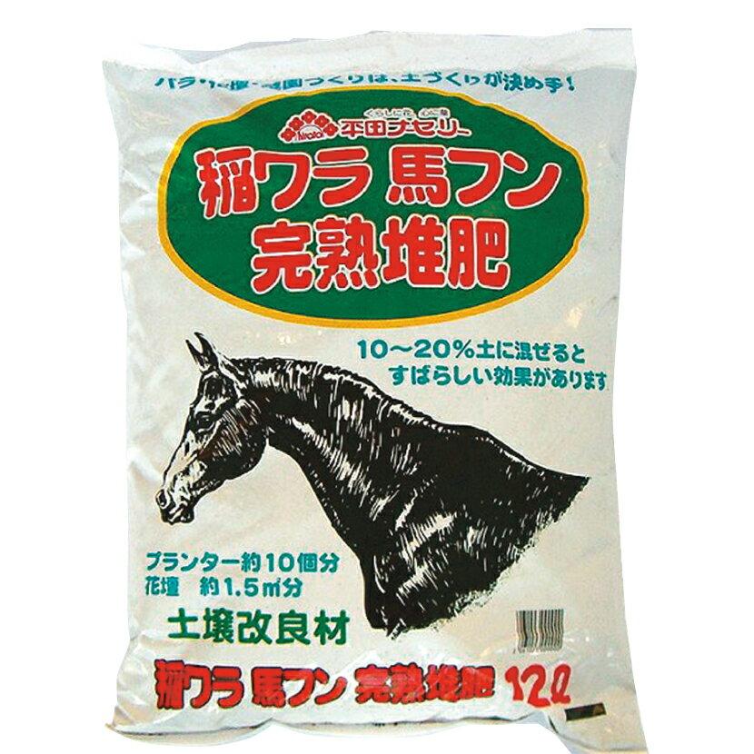 稲ワラ馬フン堆肥 12L  【02P03Sep16】