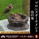 ベルギー製ブロンズオーナメント「鳥の巣」 スタチュー/銅像/
