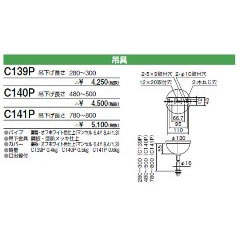 三菱電機 C139P 吊具