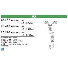 三菱電機 C147P 吊具の商品画像