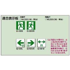 三菱電機 S2-1001 表示板(通路専用)