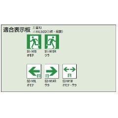 三菱電機 S1-141 表示板(避難口専用)