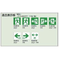三菱電機 S1-4012L 表示板(通路専用)(オモテとウラ)