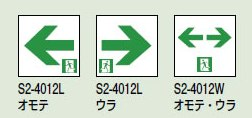 三菱電機 S2-4012L 表示板(通路専用)...の紹介画像2