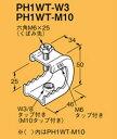ネグロス 吊りボルト用支持金具 ネグロック吊り金具(一般形鋼用) PH1WT-W3