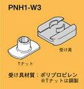ネグロス 吊りボルト用支持金具 ネグロック吊り金具(一般形鋼用パイラック本体用先付タイプ) PNH1-W3