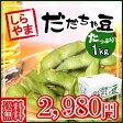 【送料無料】枝豆の王様!\1キロ 白山 だだちゃ豆(だだちゃまめ)/濃厚なコクと風味が口いっぱいに広がりつい食べ過ぎてしまいます(^^)えだまめ/だだちゃまめ 10P06Aug16