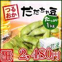 【送料無料】枝豆の王様!【数量限定★鶴岡産だだちゃ豆1キロ】地元ショップ&農家の共同栽培だからこそで