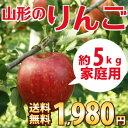 【予約】山形産りんご 「家庭用5kg」 送料無料1980円 11月下旬から順次発送!
