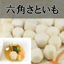 六角さといもMサイズ500g【里芋】【サトイモ】【煮物】【s...