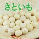 さといも M500g【里芋】【サトイモ】【煮物】【satoi...