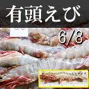 有頭えびオーシャンパール6/81.5K(19尾~27尾)/箱海老/エビ/えび/ebi
