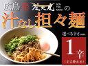 ■1辛 (辛さ控えめ) 担々麺■大人気!梵天丸の汁なし担々麺!有名店が送るこだわりの汁なし担々麺!