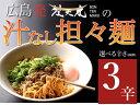■3辛 担々麺■大人気!梵天丸の汁なし担々麺!有名店が送るこ...