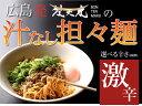 ■激辛 担々麺■大人気!梵天丸の汁なし担々麺!有名店が送るこだわりの汁なし担々麺!