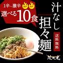 10食■激辛 担々麺■大人気!梵天丸の汁なし担々麺×10食分...