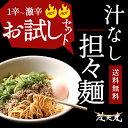 4食分お試しセット■激辛 担々麺■大人気!梵天丸の汁なし担々...