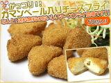 【】がっつりカマンベール入りチーズフライ50個入り【smtb-kd】