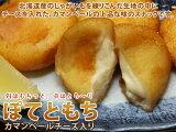 味の素 ぽてともち(カマンベールチーズ入り)