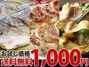 サバ1枚・味の素焼き目がきれいな肉餃子・国産豚肉500gの3種類が1000円で!?お一人様3個まで。3個購入の方に秘密のプレゼントが・・・お試し送料無料¥1000福袋〈お試しセット3〉
