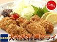 お試し【加熱用】カキフライ20個 送料込み¥1,480 かき カキ 牡蠣【smtb-kd】