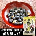 【無添加 無塩 無油】北海道産黒大豆使用 煎り黒大豆 【ネコポス便対応】 単品4袋まで