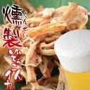 桜チップでスモークした「燻製ぞっこんイカ」5袋【送料無料】北海道産真イカ使用【あす楽対応】【ビール ウィスキーのおつまみ】