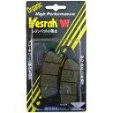 【メーカー在庫あり】 SD-347 ベスラ Vesrah ブレーキパッド レジン 88年-95年 DR-Z800、DR750、DR600 オーガニック フロント