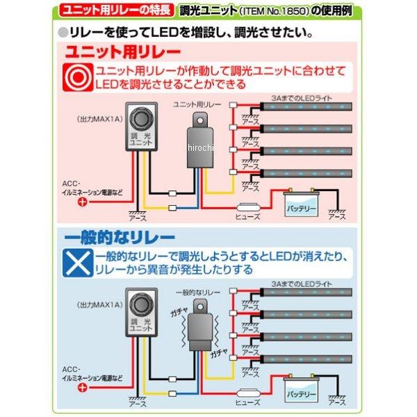 【メーカー在庫あり】 エーモン ユニット用リレ...の紹介画像3
