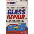 MH115 Holts(ホルツ) ガラスリペアキット