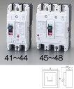 【メーカー在庫あり】 EA940MM-46 エスコ ESCO 240V/ 75A/3極 ノーヒューズ遮断器 フレーム100