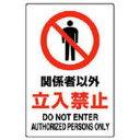 【メーカー在庫あり】 トラスコ中山(株) TRUSCO JIS規格標識 関係者以外立入禁止・エコユニボード T803-011 HD